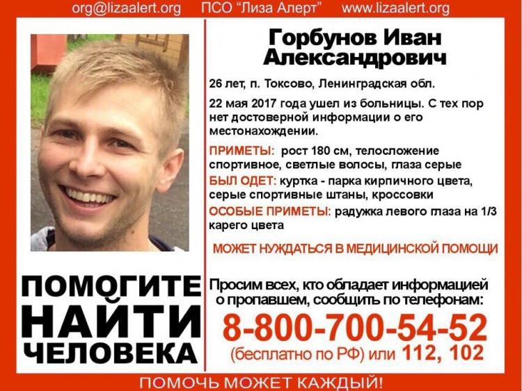 В Токсово ищут пропавшего молодого человека