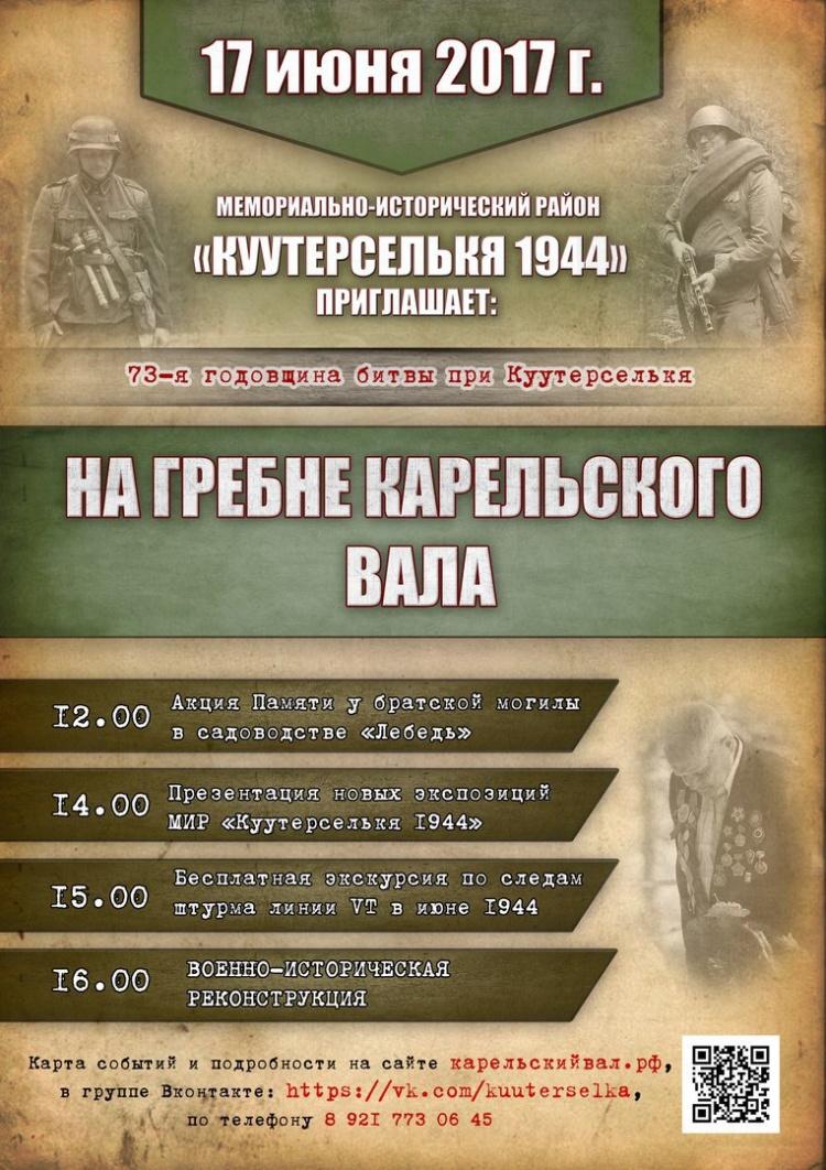 17 июля пройдут торжественно-траурные мероприятия, посвященные 73-й годовщине битвы при Куутерселькя