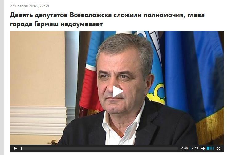 Девять депутатов Всеволожска сложили полномочия, глава города Гармаш недоумевает