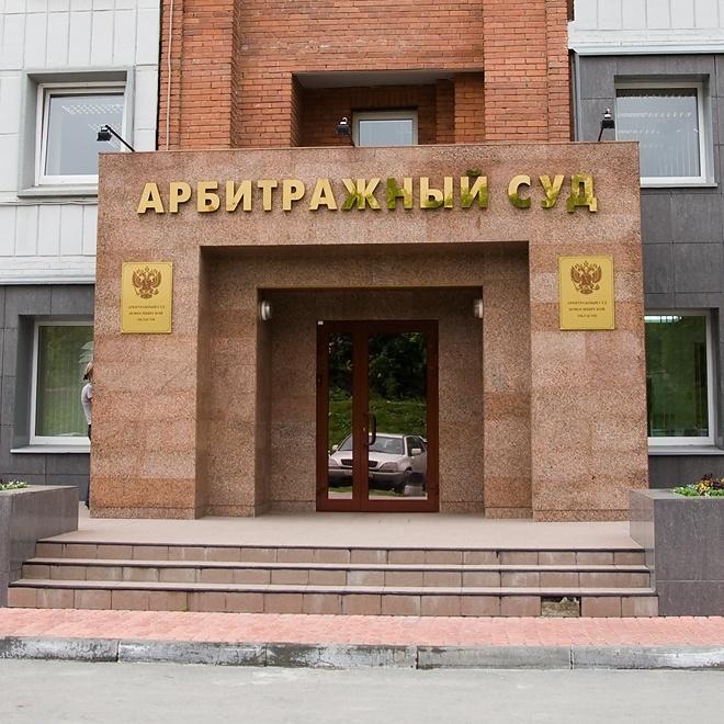 Арбитражные суды в твери