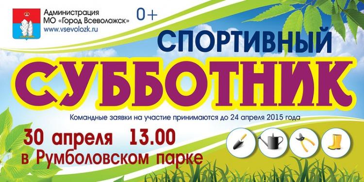 30 апреля - СПОРТИВНЫЙ СУББОТНИК по уборке Румболовского парка!