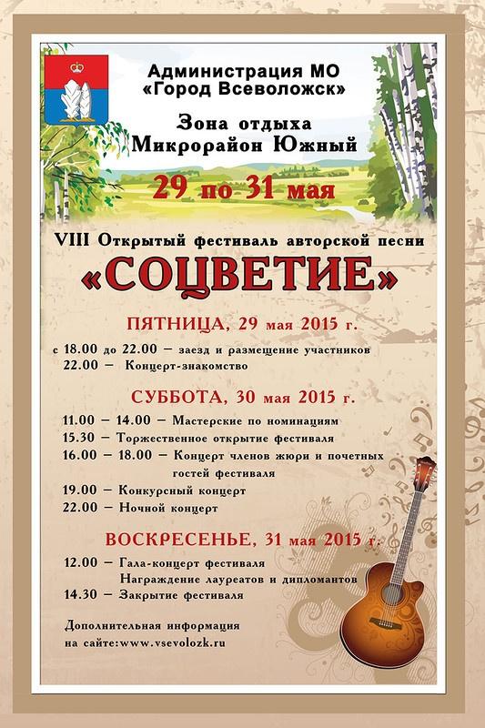 """29-31 мая - VIII открытый фестиваль авторской песни """"Соцветие"""""""