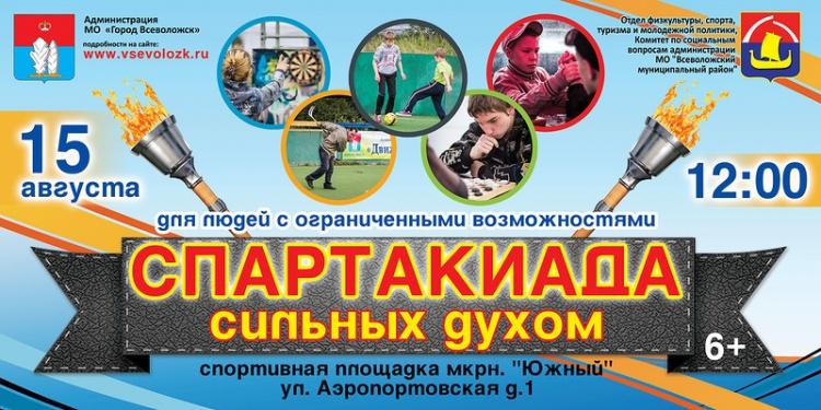 """15 августа - """"Спартакиада сильных духом"""" для людей с ограниченными возможностями"""