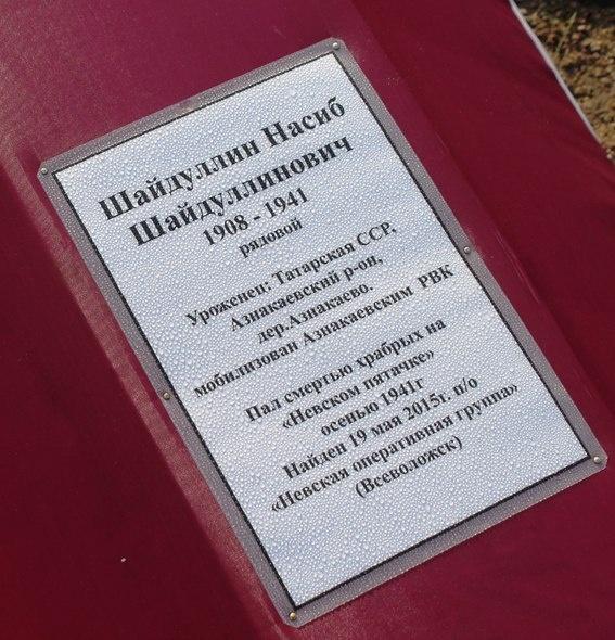 В Ленинградской области на «Невском пятачке» похоронили останки азнакаевского солдата, погибшего в 1941 году