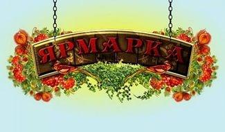 23 - 26 октября - универсальная ярмарка во Всеволожске