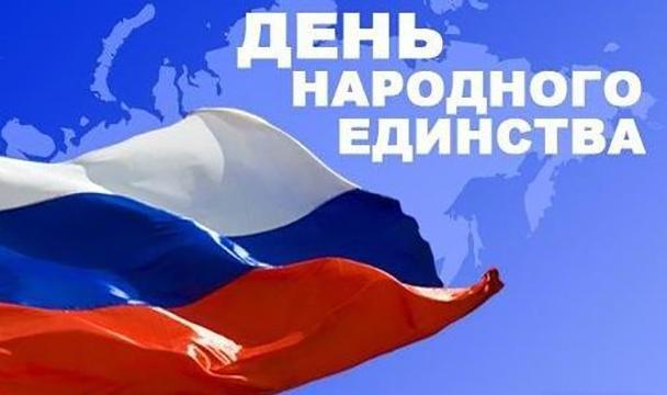 Фестивали и флешмобы объединят область в День народного единства