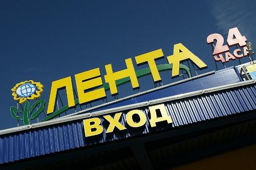 «Лента» открывает пятый супермаркет в Санкт-Петербурге