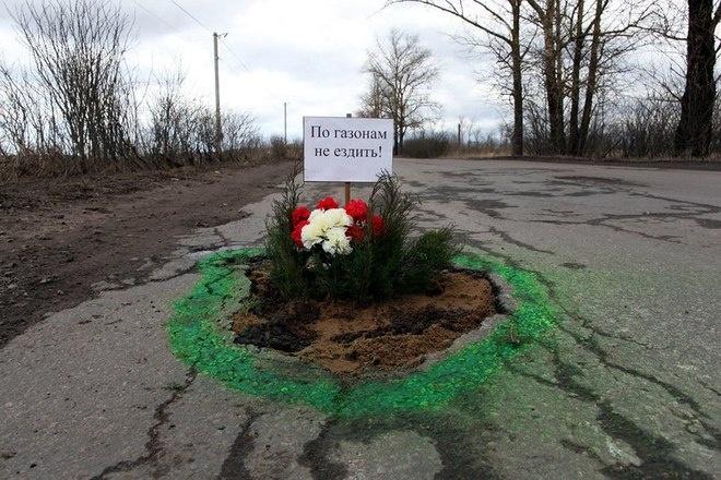 Ямы на дорогах в Щеглово превратили в клумбы