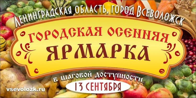 13 сентября - Большая городская ярмарка шаговой доступности во Всеволожске