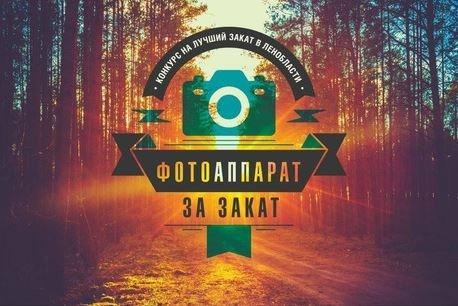 Конкурс на самый красивый закатный фотоснимок в Ленобласти
