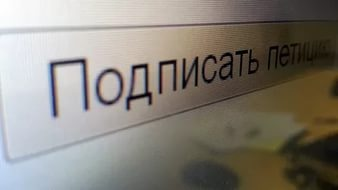 В интернете появилась петиция за отставку главы Новодевяткино