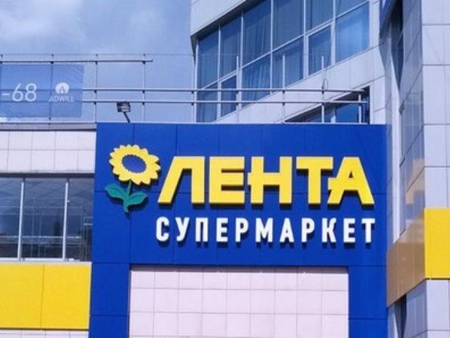 СПб. «Лента» открывает второй супермаркет в городе