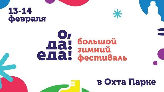 <br /> <strong>13 и 14 февраля 2016 года в обновленном курорте «Охта Парк» пройдет первый зимний фестиваль «О, да! Еда!». Праздник предложит гостям новую концепцию, которая объединит гастрономию, спорт и музыку. Вход на фестиваль свободный.</strong> Звезды кулинарии, спорта и музыки – на фестивале «О, да! Еда!»