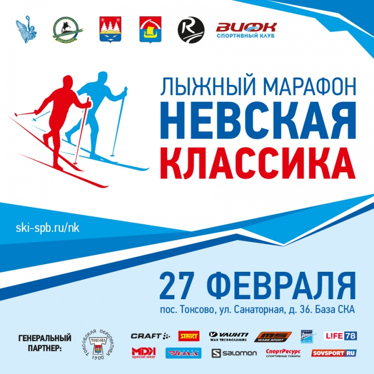 Лыжный марафон «Невская классика