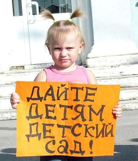 """Жители Всеволожска устроят митинг """"за детсады, школы, дороги и леса"""""""