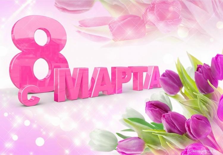Поздравление с Международным женским днём от руководителей города Всеволожска