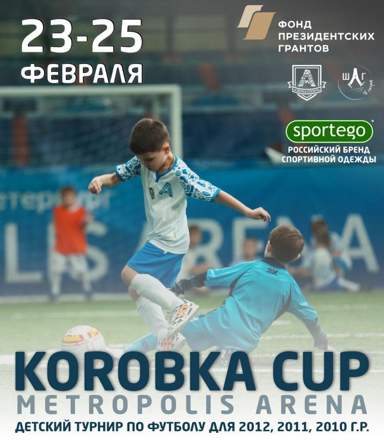 """""""KOROBKA CUP-2018"""" пройдет с 23 по 25 февраля в СК """"Метрополис Арена"""""""
