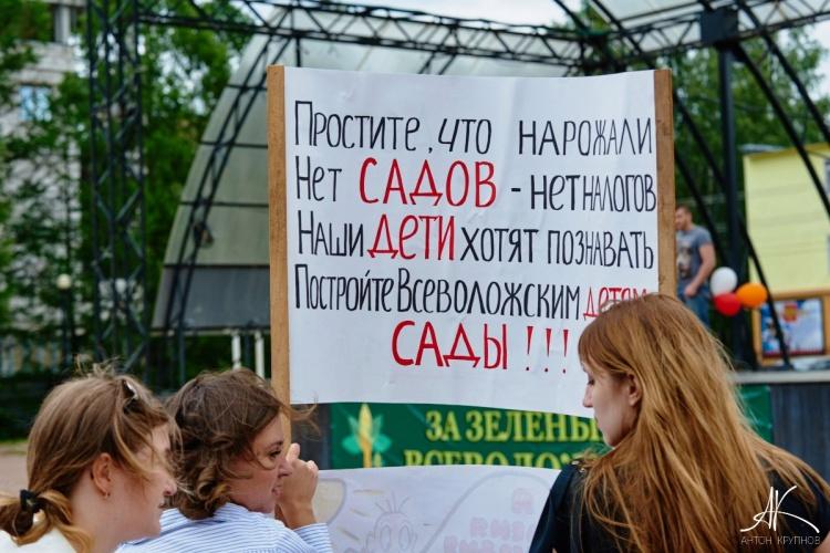 Детсадовский митинг на Юбилейной площади Всеволожска