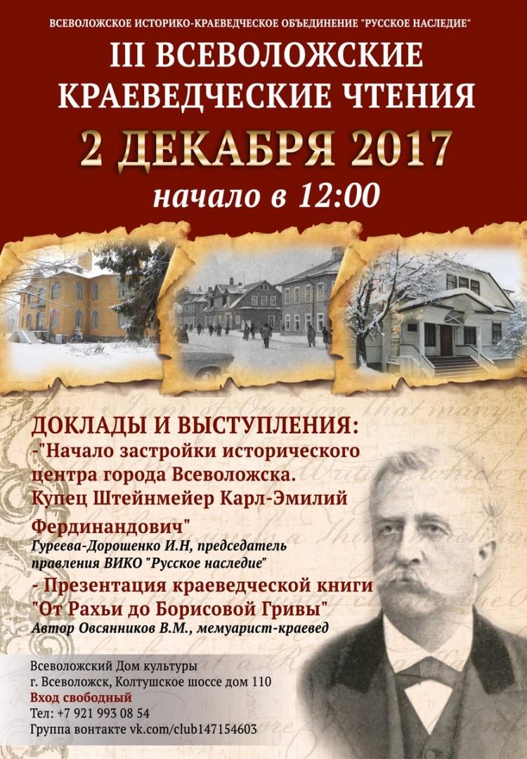 Тема застройки исторического центра Всеволожска будет затронута на 3 краеведческом чтении